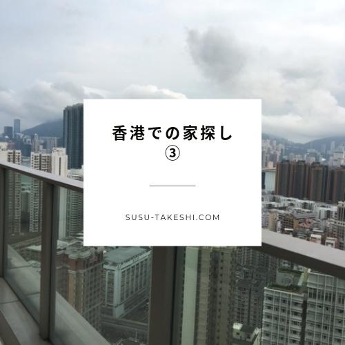 香港での家探し③