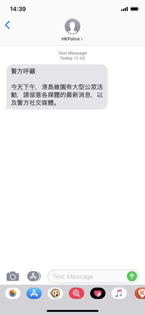 HK_Police_SMS 香港警察からのSMS