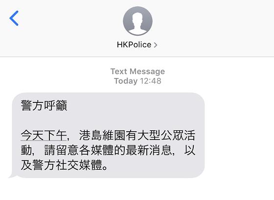 HongKong_Police_SMS
